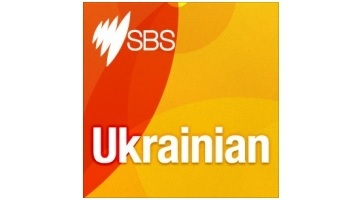 Інтерв'ю на SBS Ukrainian Radio