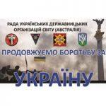 75-та річниця УПА – Продовжуємо Боротьбу за Україну
