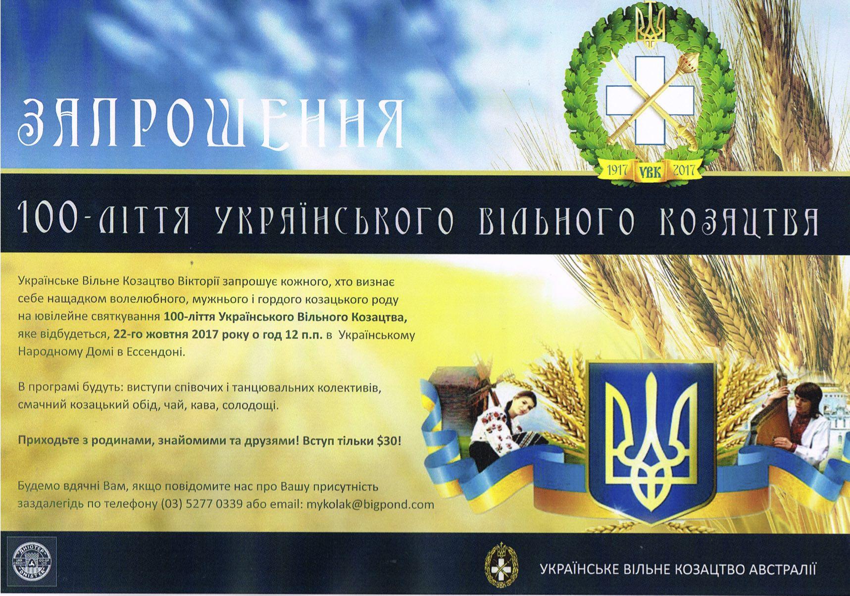 100 years of Cossacks Celebration