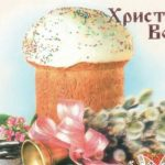 Христос  Воскрес! | Easter Greetings from AFUO